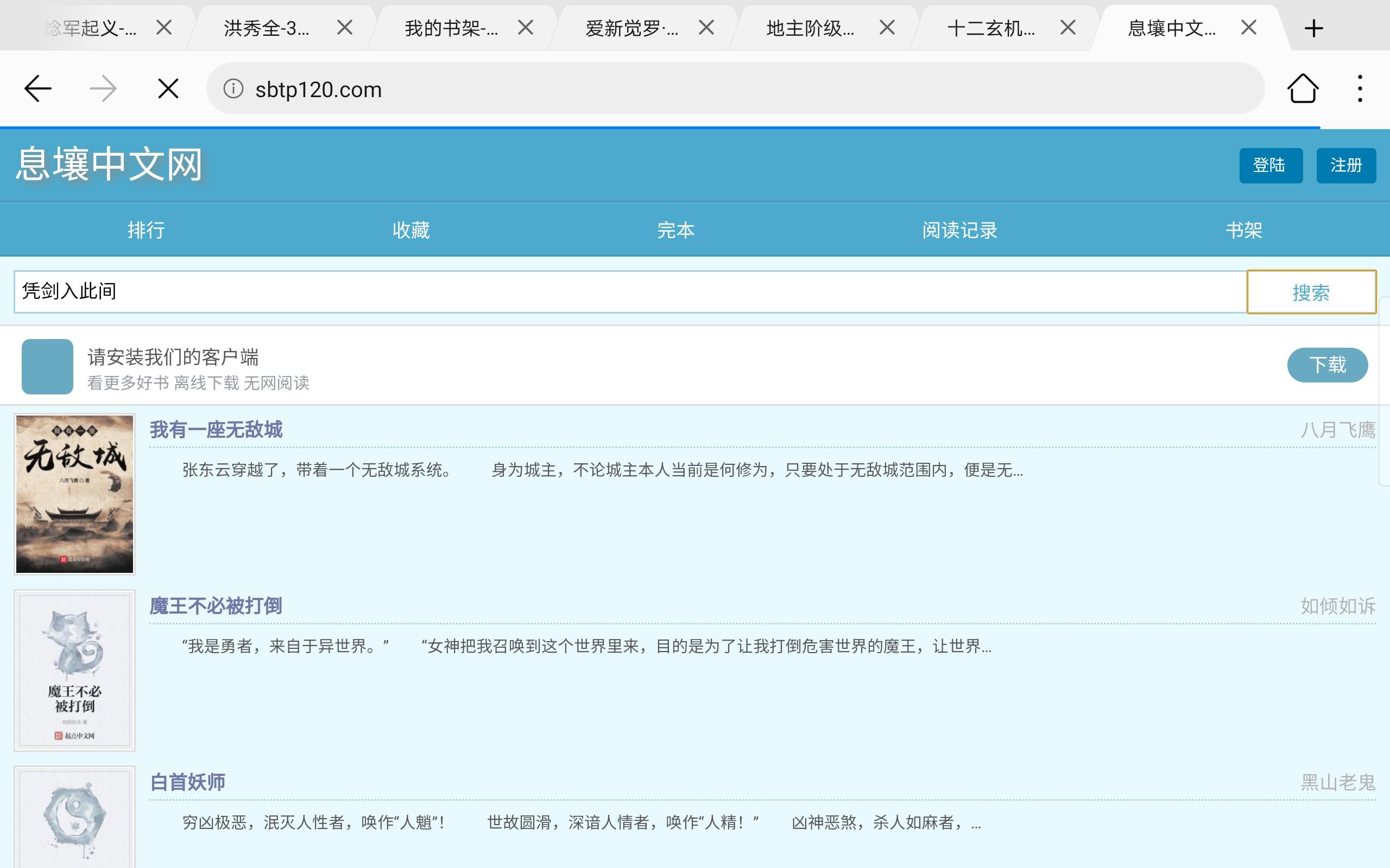 """发现了""""息壤中文网""""同名网站,网址:www.sbtp120.com"""